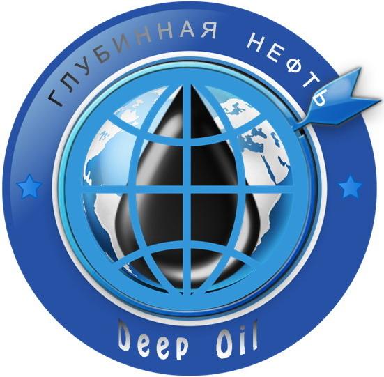 Проект Глубинная нефть
